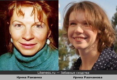 Ирина Ракшина похожа на Ирину Рахманову