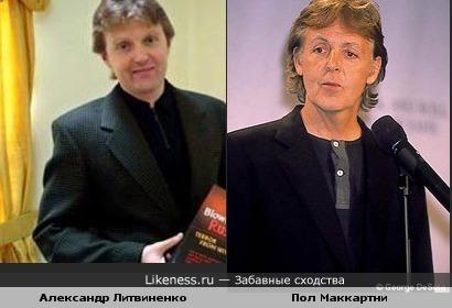 Политик А. Литвиненко похож на Пола Маккартни