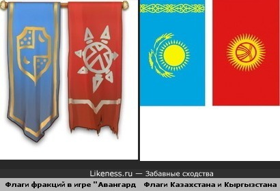 """Флаги фракций в игре """"Авангард-онлайн"""" похожи на флаги двух государств"""