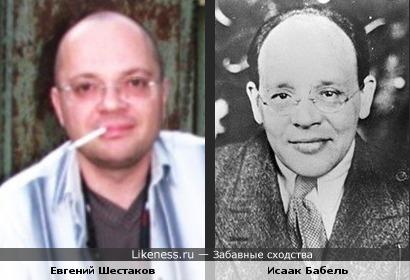 Писатели Евгений Шестаков и Исаак Бабель похожи