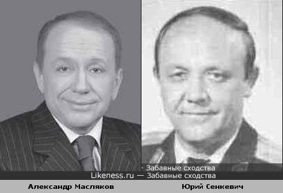 Александр Масляков похож на Юрия Сенкевича