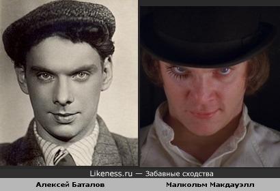 Молодой Алексей Баталов похож на молодого Малкольма Макдауэлла