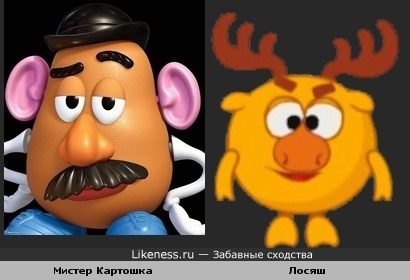 Мистер Картошка (История игрушек) похож на Лосяша (Смешарики)