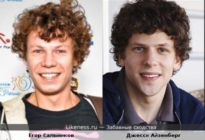 Егор Сальников (Даёшь, молодёжь) похож на Джесси Айзенберга