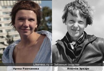 Актриса Ирина Рахманова похожа на пилота Амелию Эрхарт
