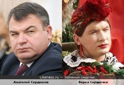Сердюков и Сердючка
