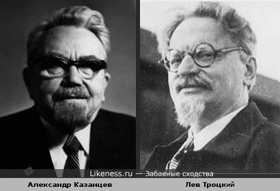 Советский писатель Александр Казанцев похож на Троцкого