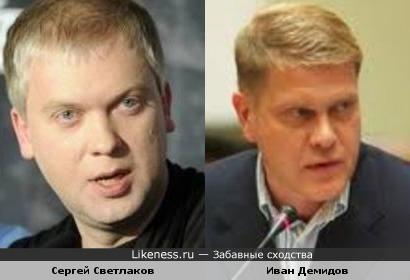Сергей Светлаков похож на Ивана Демидова