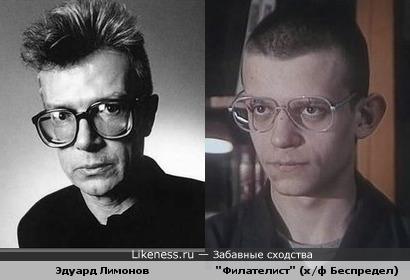"""Эдуард Лимонов похож на персонажа фильма """"Беспредел"""""""