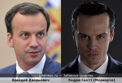 Дворкович похож на Мориарти (по версии ВВС)