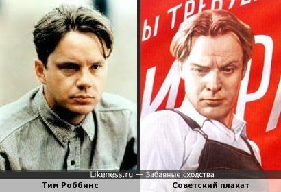 """Тим Роббинс и советский плакат """"Мы требуем мира"""""""