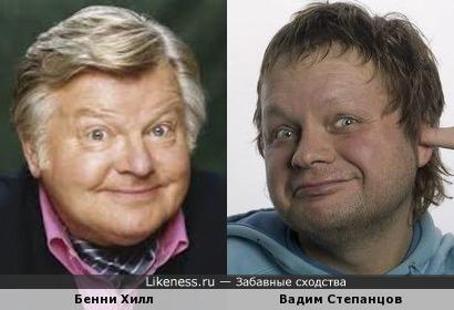 Вадим Степанцов похож на Бенни Хилла