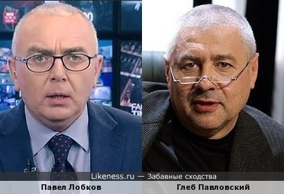 Журналист Лобков и политолог Павловский