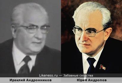 Ираклий Андронников и Юрий Андропов