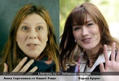 Анна Сергеевна из Нашей Раши похожа на Карлу Бруни