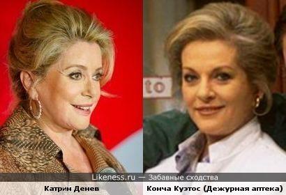 Катрин Денев похожа на Кончу Куэтос