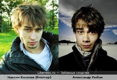 Максим Киселев (блоггер) похож на Александра Рыбака