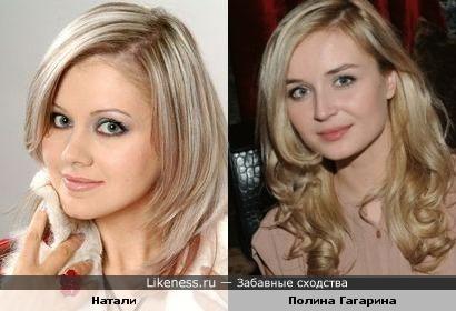 Певица Натали похожа на Полину Гагарину.