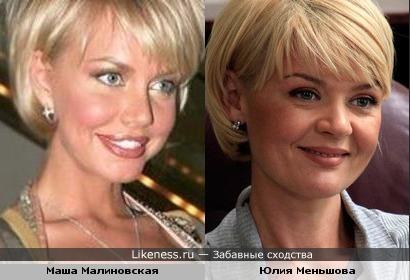 Маша Малиновская похожа на Юлию Меньшову