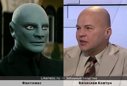 Вячеслав Ковтун похож на Фантомаса