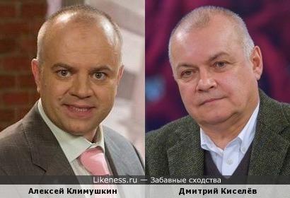Алексей Климушкин похож на Дмитрия Киселёва
