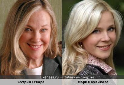 Кэтрин О'Хара похожа на Марию Куликову