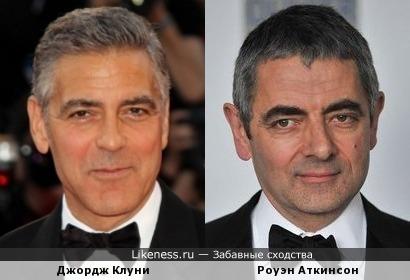 Джордж Клуни похож на Роуэна Аткинсона