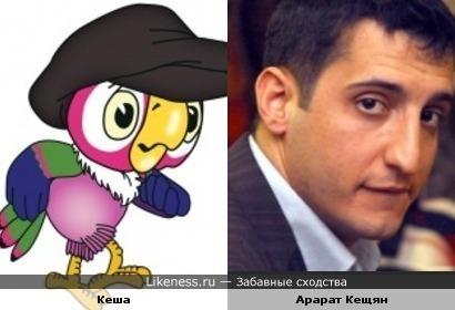Кеша и Арарат Кещян