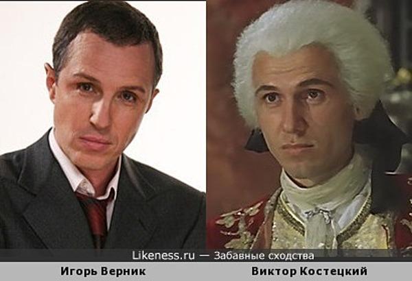 Молодой Костецкий напоминает Верника