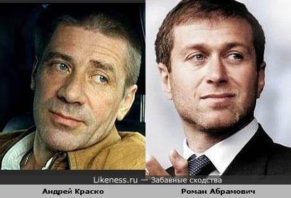 Роман Абрамович похож на Андрея Краско