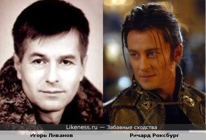 Игорь Ливанов похож на Ричарда Роксбурга