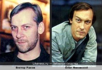 Виктор Раков похож на Олега Янковского
