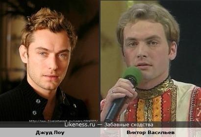 Виктор Васильев (квн сборная Питера) похож на Джуда Лоу
