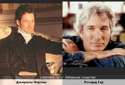 Джереми Нортен и Ричард Гир