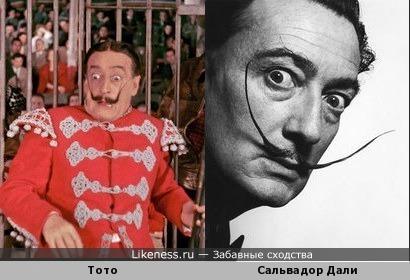 Неаполитанский комик Тото и Сальвадор Дали