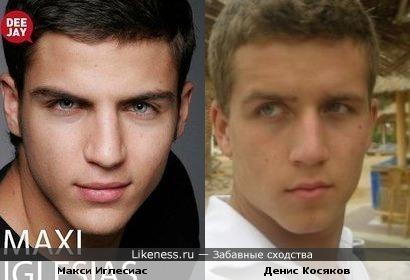 Макси Иглесиас и Денис Косяков похожи