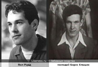 Пол Радд и Борис Ельцин