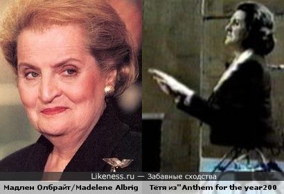Мадлен Олбрайт - прототип женщины-политика из клипа?
