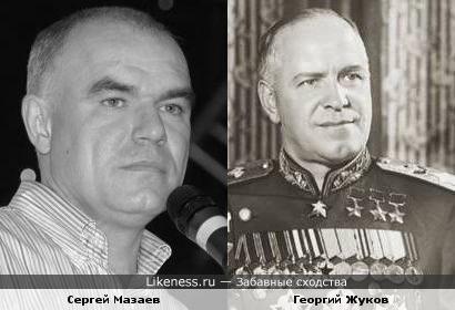 Сергей Мазаев похож на маршала Жукова