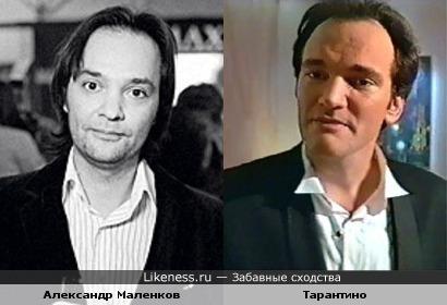 Александр Маленков похож на Тарантино