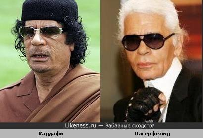 Каддафи похож на Лагерфельда