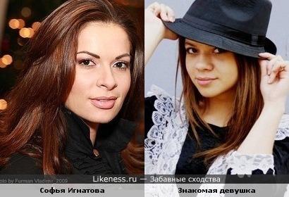 Девушка похожа на Софью Игнатову