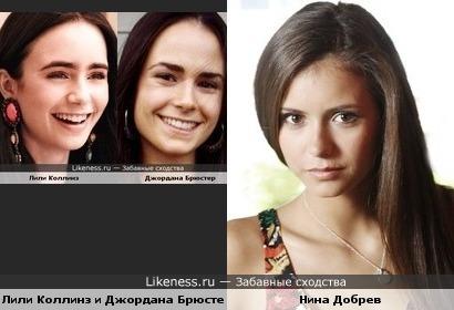 Нина Добрев Похожа на Джордану Брюстер