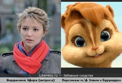 Сходство Вирджии Эфиры с персонажем м/ф