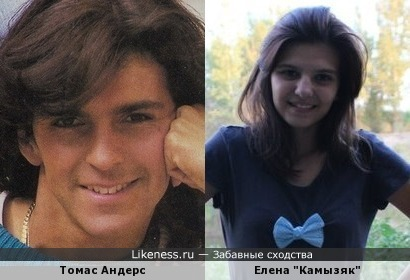 "Томас Андерс похож на Елену ""Камызяк"""