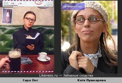 Сара Окс похожа на Катя Пушкареву
