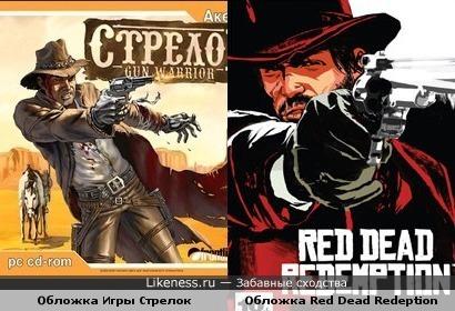 Обложка Игры Стрелок Похоже На Обложку Игры Red Dead Redeption