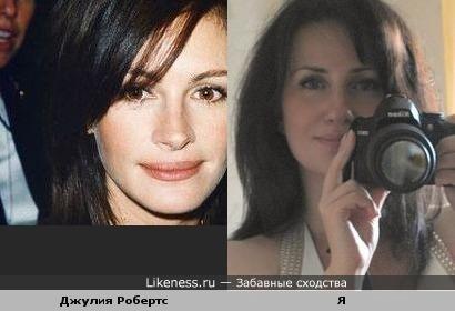 Я похожа на Джулию Робертс