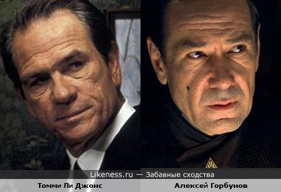 Томми Ли Джонс похож на Алексея Горбунова