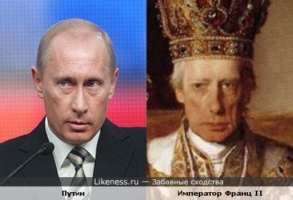 Путин похож на императора Франца II